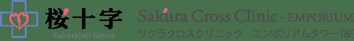 サクラクロスクリニック(Sakura Cross Clinic)|桜十字病院グループ